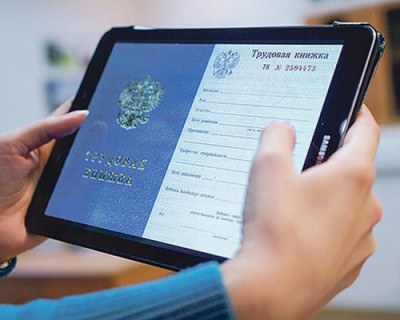 С 1 января в России вводятся электронные трудовые книжки