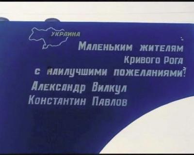 В Украине уже вывесили правильные бигборды