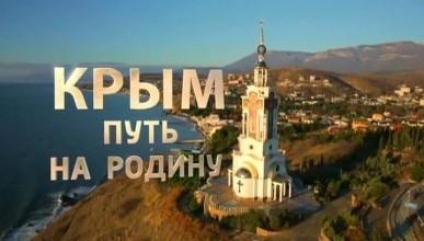 Исследования по фильму «Крым. Путь на Родину»