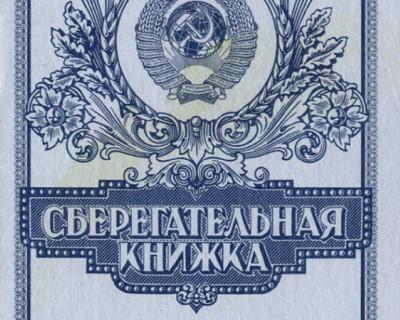 Как получить деньги по советским вкладам