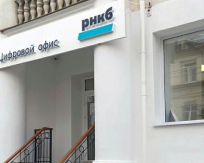 Банк РНКБ презентовал «цифровой офис» нового поколения в Севастополе