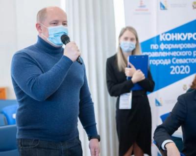 Завершён второй этап конкурса «Команда Севастополя»