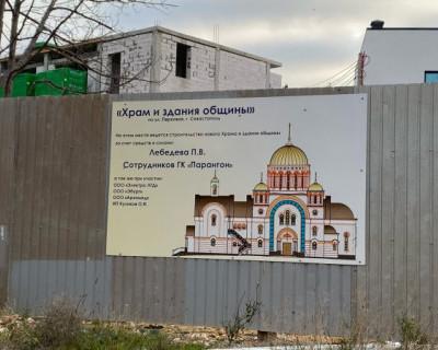 Меценат приступил к строительству храма в Севастополе
