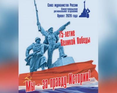 Фонд «Моя история» стал генеральным спонсором конкурса Союза журналистов Севастополя