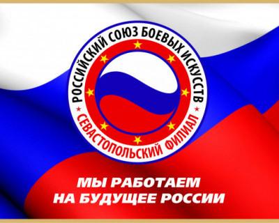 Севастопольская Федерация армейского рукопашного боя стала одной из лучших на Всероссийском турнире