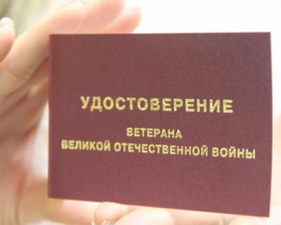 Жителям осажденного Севастополя начали выдавать удостоверения ветерана ВОВ