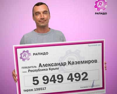 Железнодорожник из Крыма выбирал лотерейные комбинации наобум и выиграл 6 миллионов
