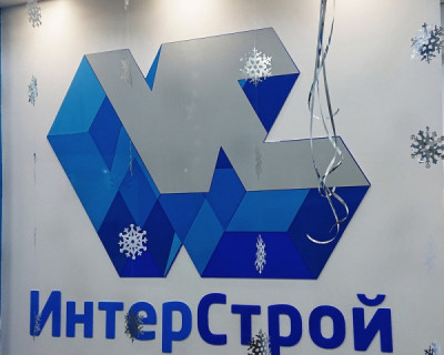 График работы компании «ИнтерСтрой» в период новогодних праздников
