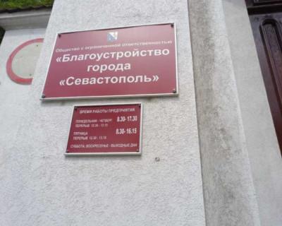 ООО «Благоустройство города Севастополь» обвинили в завышении тарифов