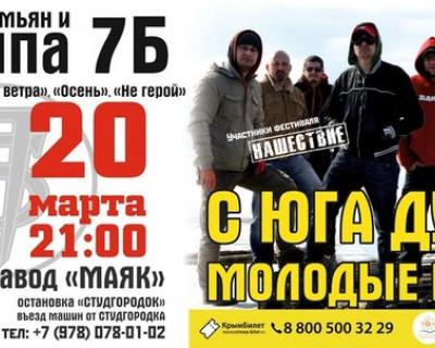 """20 марта в Севастополе """"задуют"""" Молодые ветра"""