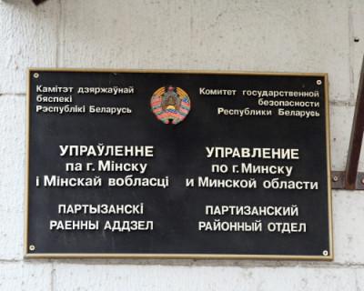 КГБ Белоруссии обвинили в планировании убийства российского политолога Андрея Суздальцева