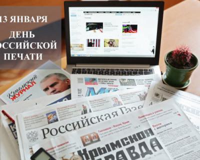 Глава Крыма поздравил работников СМИ и печати с профессиональным праздником – Днём российской печати!