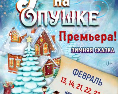 ДКР Севастополя приглашает зрителей на премьеру новогодней сказки