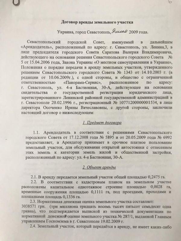 автостоянка исторический бульвар Севастополь