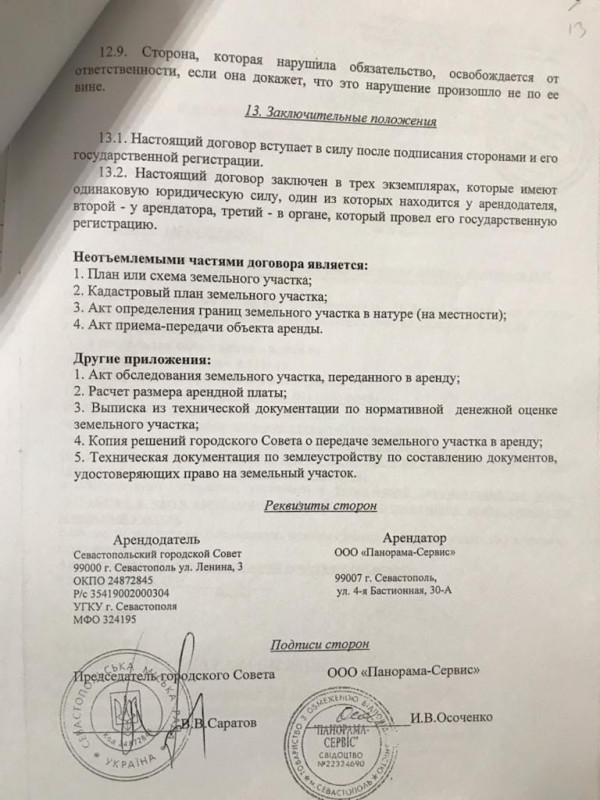 стоянка авто Севастополь
