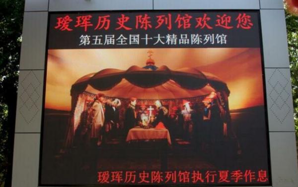 Почему гражданам РФ запрещен вход в китайский музей?