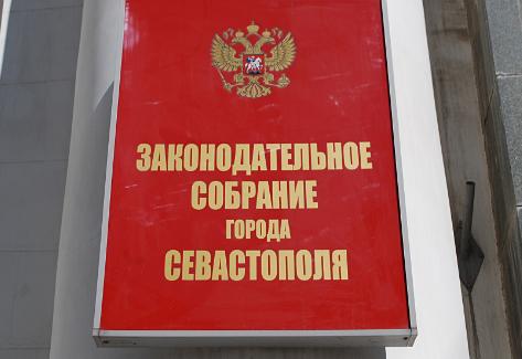 Депутаты Заксобрания Севастополя хотят установить очередную памятную дату