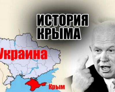 Вся правда о том почему Хрущев передал Крым Украине (видео)