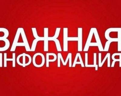ВНИМАНИЕ жителей Крыма!