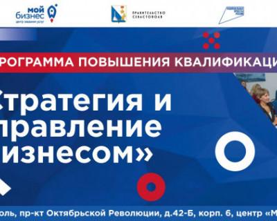 ВАЖНО! Для предпринимателей Севастополя Центр «Мой бизнес» приготовил специальную программу повышения квалификации