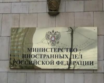 МИД РФ заявило о высылке иностранных дипломатов из страны