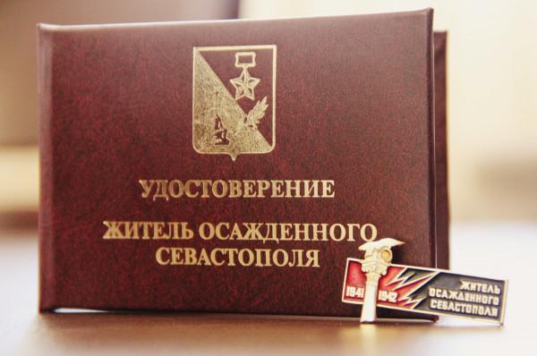 Владимир Путин подписал распоряжение о выплате денег жителям осажденного Севастополя