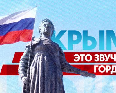 Ожидаемо. Самый влиятельный журнал мира признал Крым российским!