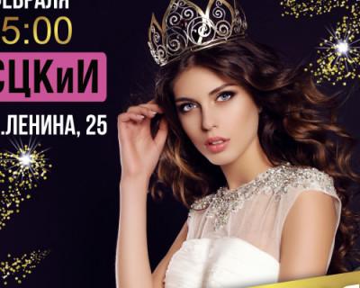 Кастинг на конкурс «Севастопольская красавица - 2021»