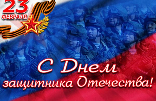 История праздника День защитника Отечества