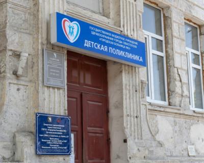 В Севастополе после ремонта открыта детская поликлиника на ул.Ленина