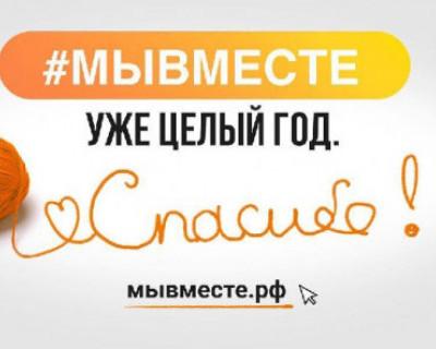 Волонтерский штаб «Мы вместе — Севастополь» отпразднует первую годовщину