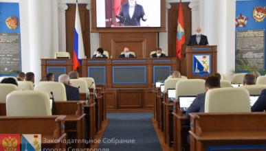 Повестка дня в Севастопольском Законодательном собрании