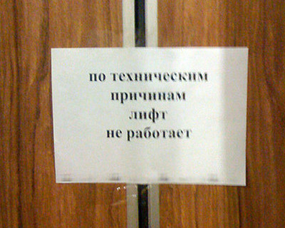 Чем помочь, если лифт не работает…. Ничем! Сидите на балконе и дышите…