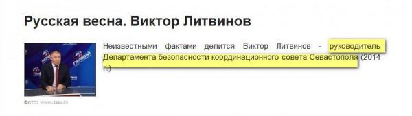 первый севастопольский
