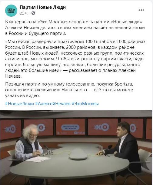 председатель партии даёт интервью «Эху Москвы»