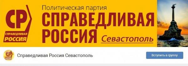 СР Севастополь