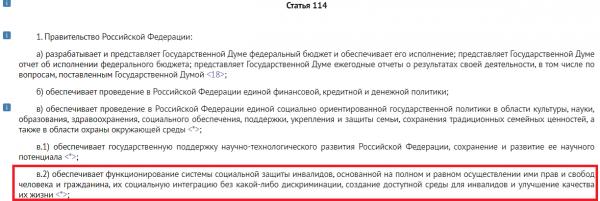статья 114
