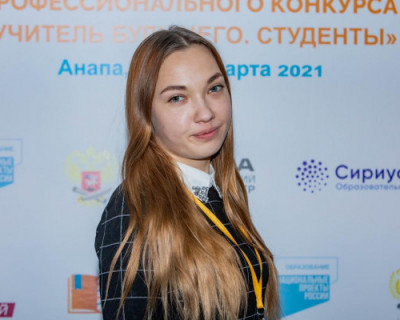 Студентка из Севастополя стала финалисткой конкурса «Учитель будущего. Студенты»