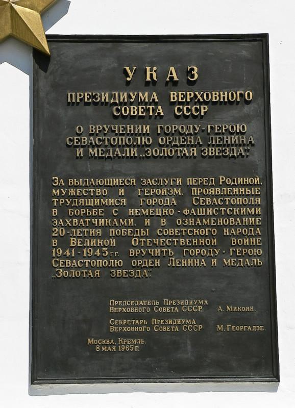 табличка указ ссср Севастополь