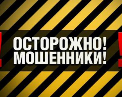 Важно знать! Самые популярные виды мошенничества в Севастополе