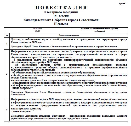 повестка дня заксобрание Севастополь