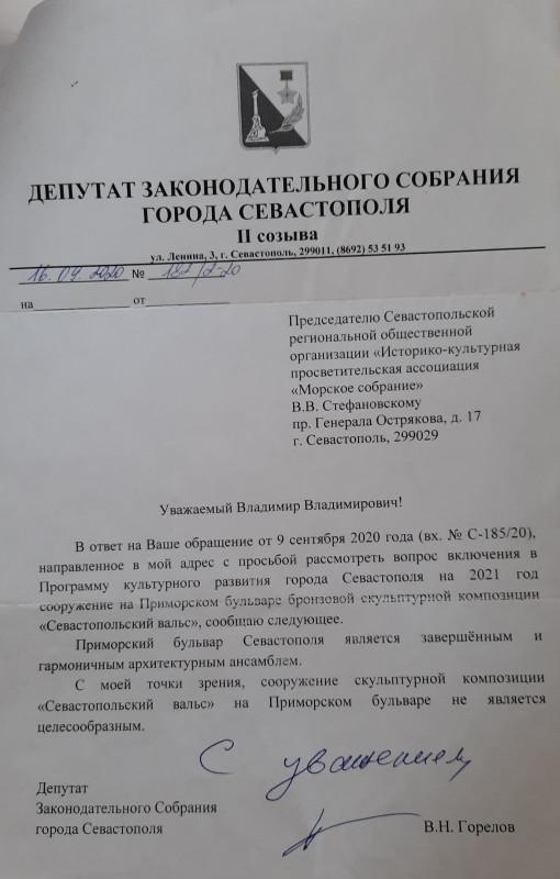 Ответ депутата Законодательного собрания Горелова