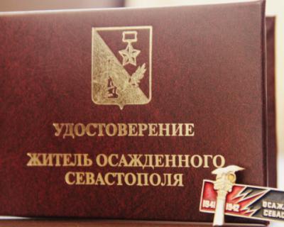 В Севастополе можно получить сразу две пенсии