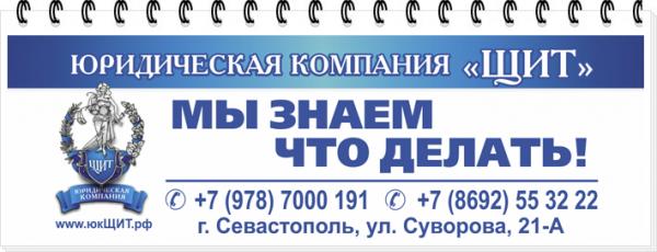 Юр-компания-ЩИТ-рф-2