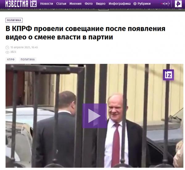 15 апреля Геннадий Зюганов собрал экстренное совещание