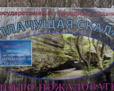 О чем «плачет» крымская скала в долине реки Западный Булганак