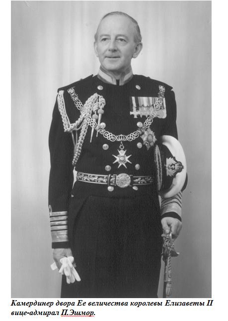 Камердинер двора Ее величества королевы Елизаветы II вице-адмирал П.Эшмор