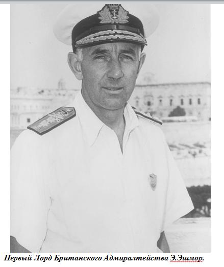 Первый Лорд Британского Адмиралтейства Э.Эшмор