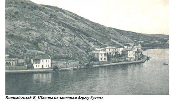 Винный склад В. Шатта на западном берегу бухты