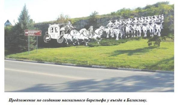 Предложение по созданию наскального барельефа у въезда в Балаклаву